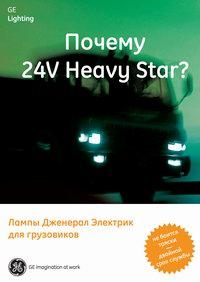 24V Heavy Star